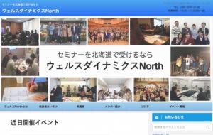 セミナーを北海道で受けるならウェルスダイナミクスNorth