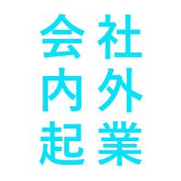 札幌発会社内外起業
