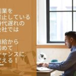 副業を禁止している時代遅れの会社では無給から始めてチャンスに変える
