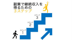 副業で継続収入を得るための3ステップ