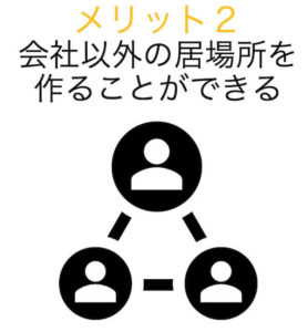 やるべき理由2:会社以外の居場所を作ることができる