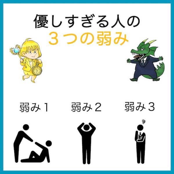 優しすぎる人が生まれながら持っている3つの弱み