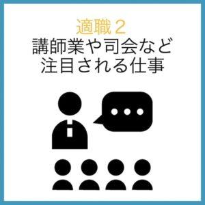 適職2:講師業、司会進行など周りから注目される仕事
