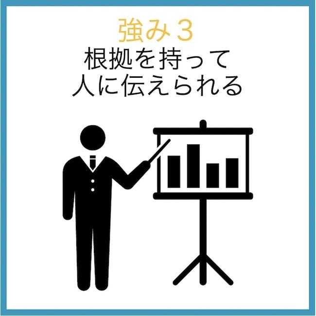 合理的な人の強み3:根拠を持って人に伝えることができる