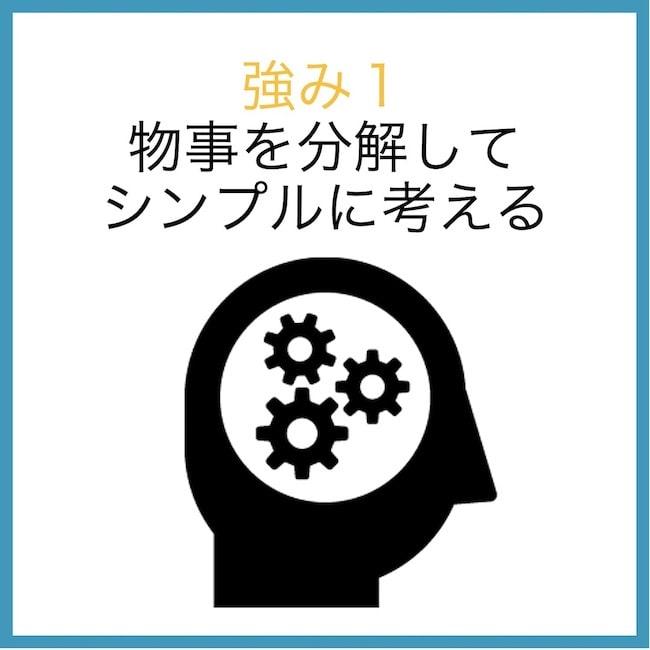 合理的な人の強み1:物事を分解してシンプルに考える