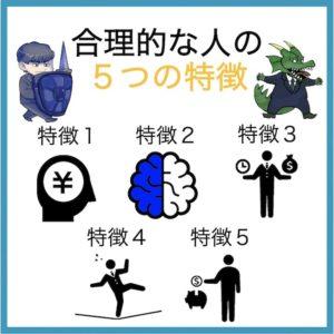 合理的な人が持っている5つの特徴