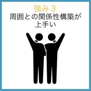 感受性が強い人の強み3:周囲との関係性構築が上手い